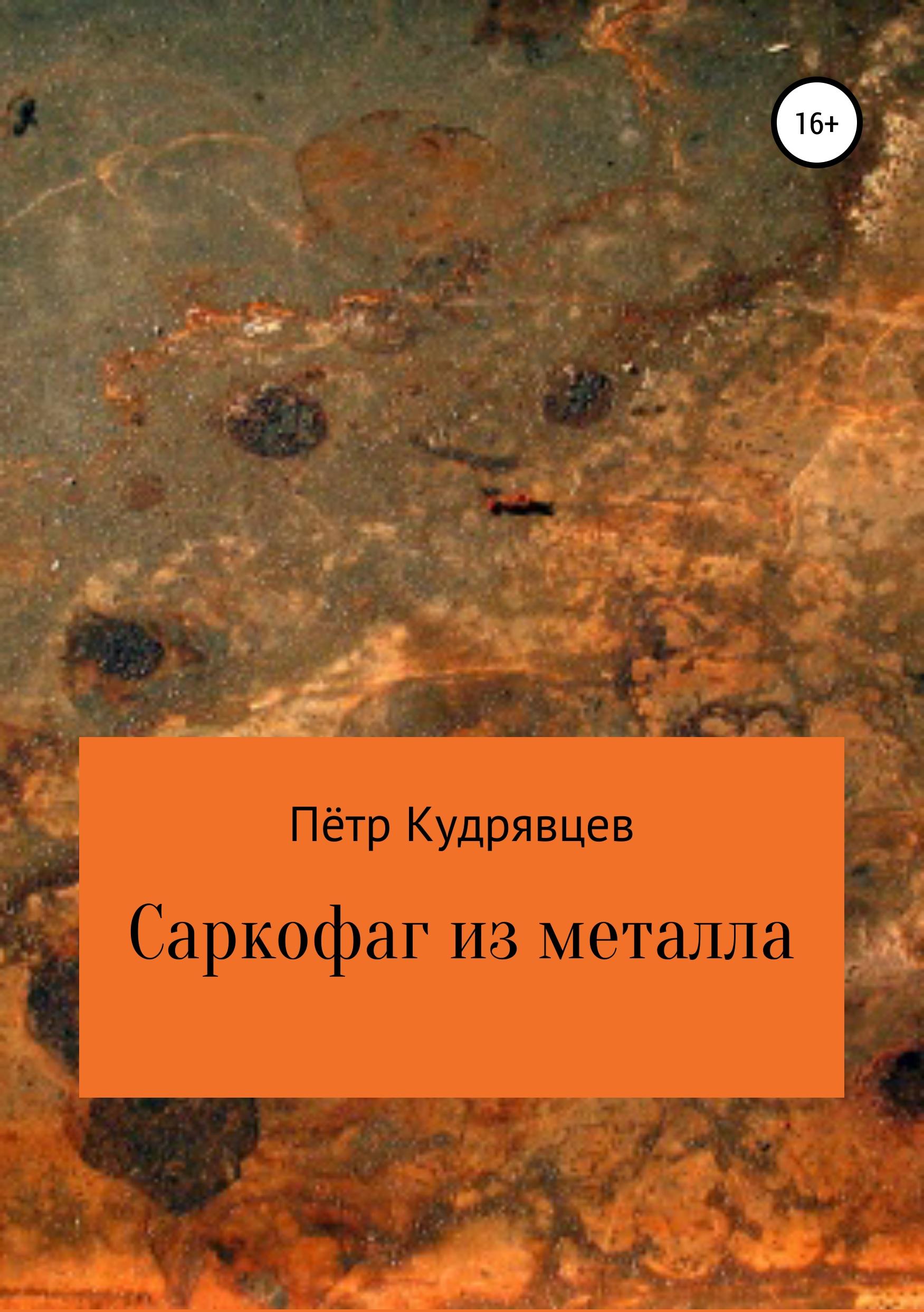 Фото - Пётр Кудрявцев Саркофаг из металла золотой саркофаг