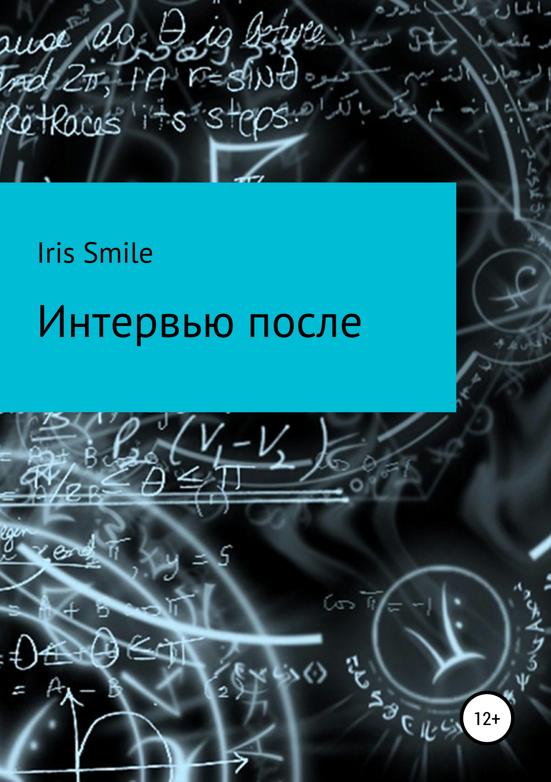 Iris Smile Интервью после smile for no reason iris