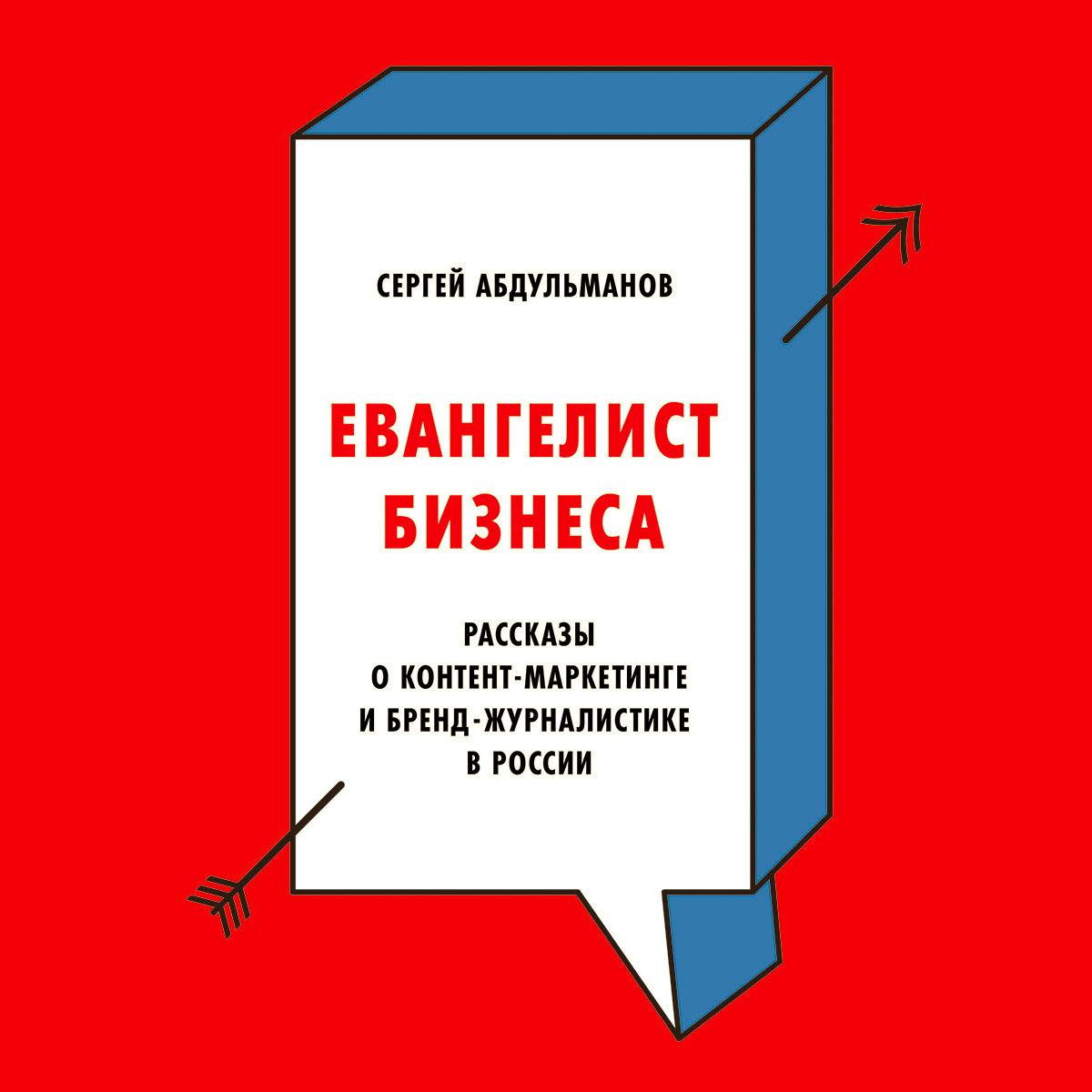Сергей Абдульманов Евангелист бизнеса сергей абдульманов дмитрий кибкало бизнес на свои