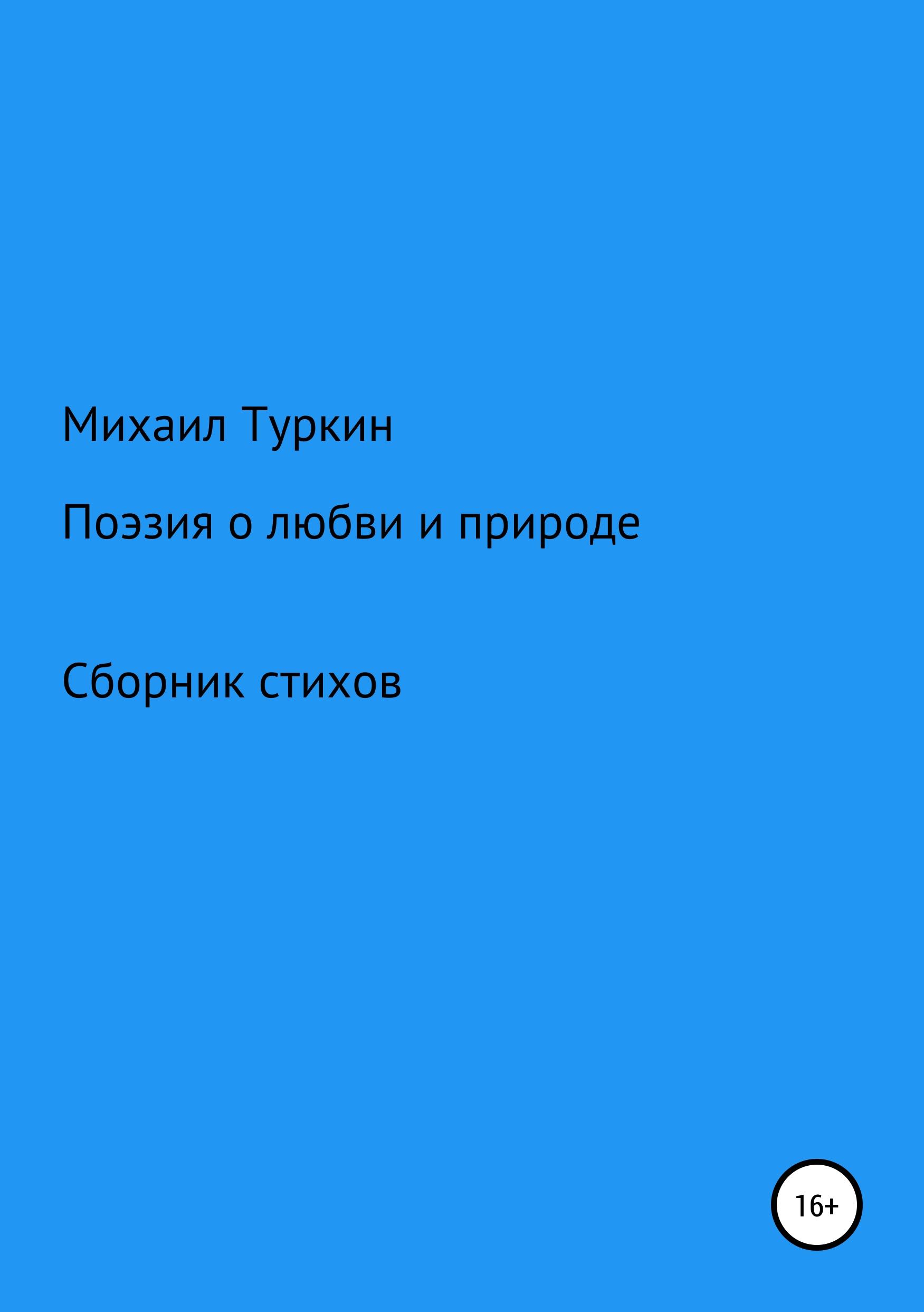 цена на Михаил Борисович Туркин Стихи о любви и природе