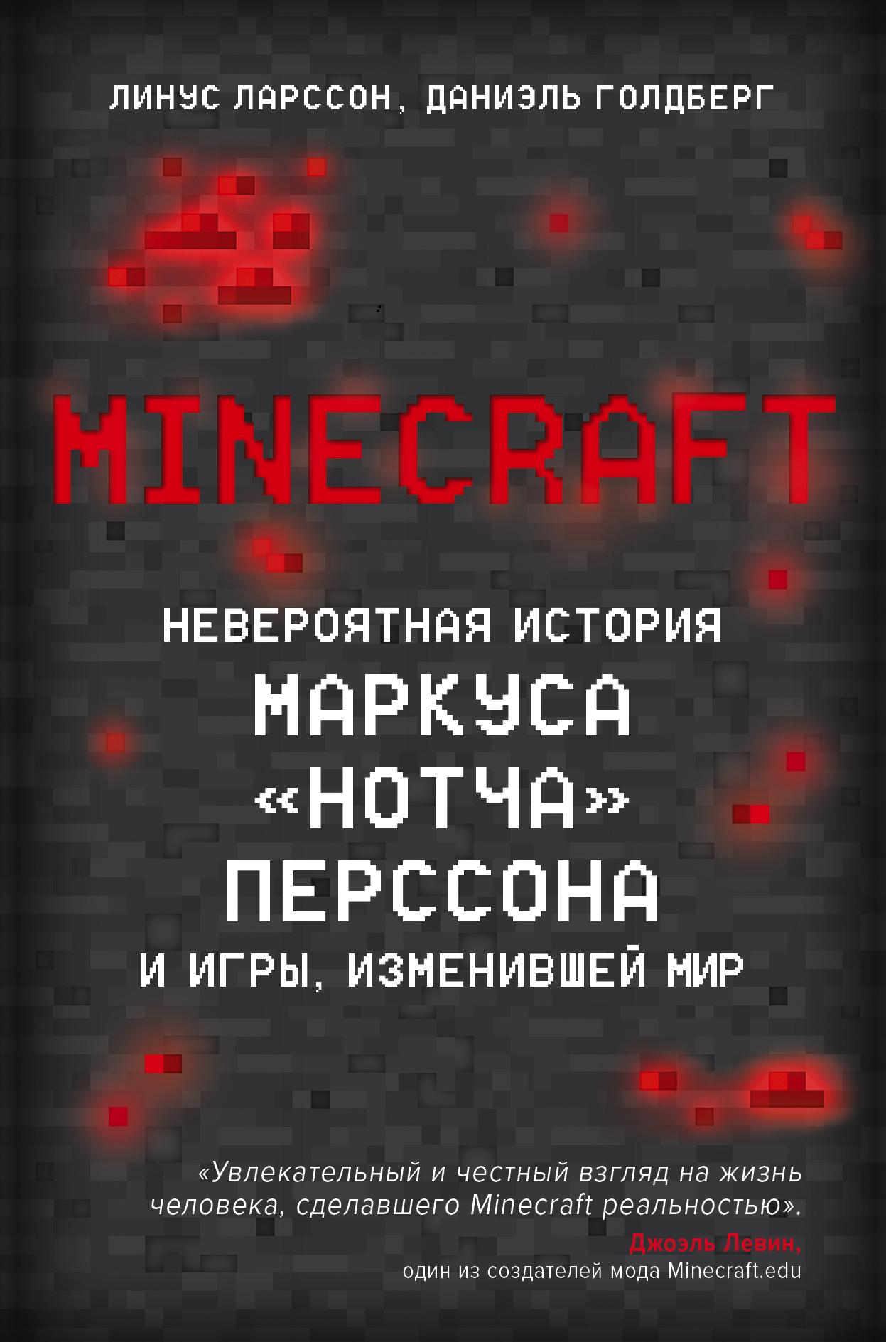 Обложка книги Minecraft. Невероятная история Маркуса «Нотча» Перссона и игры, изменившей мир