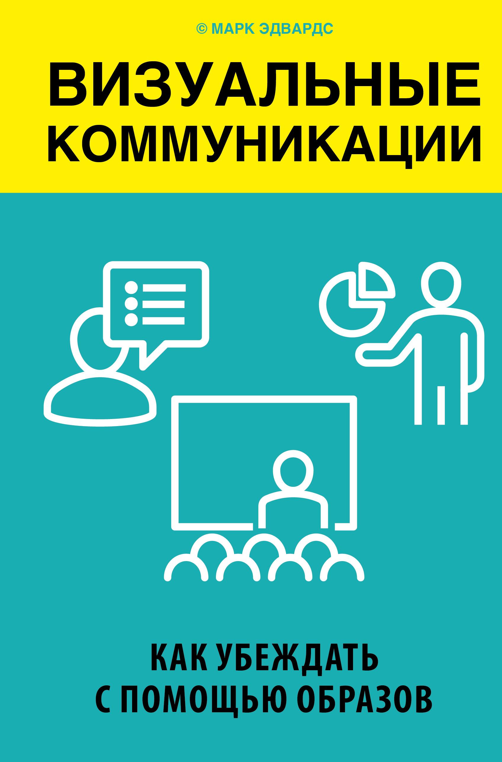 Обложка книги Визуальные коммуникации. Как убеждать с помощью образов