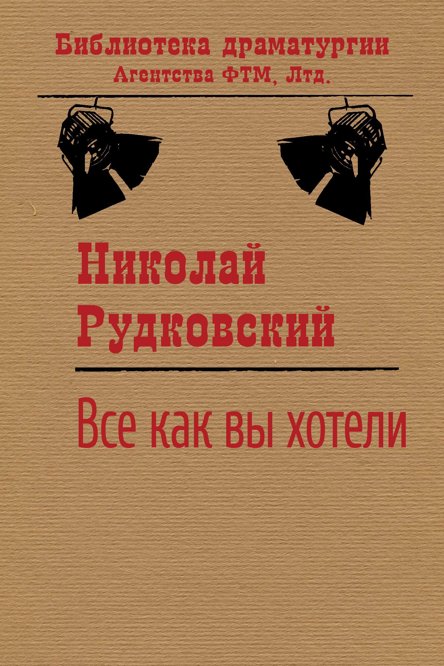 Николай Рудковский Все, как вы хотели