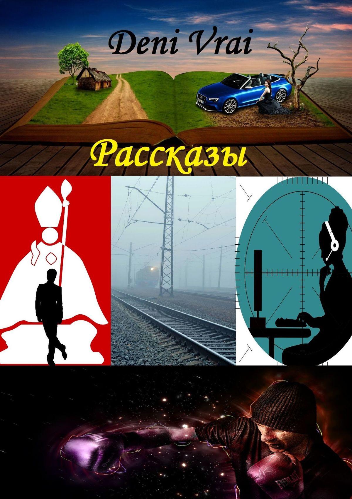 купить Deni Vrai Рассказы по цене 99 рублей