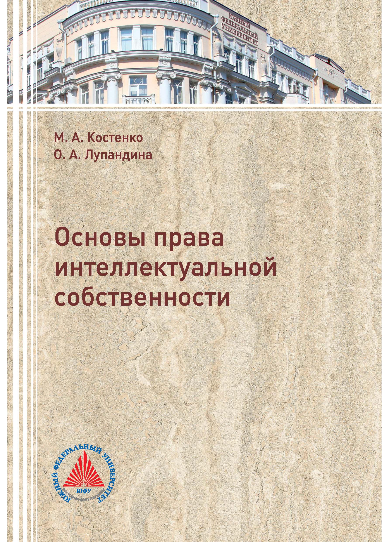 М. А. Костенко Основы права интеллектуальной собственности цена