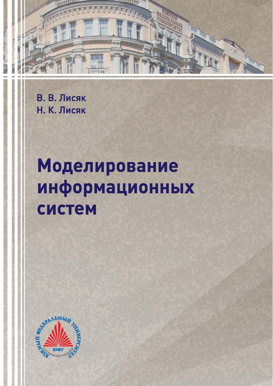 Фото Н. К. Лисяк Моделирование информационных систем