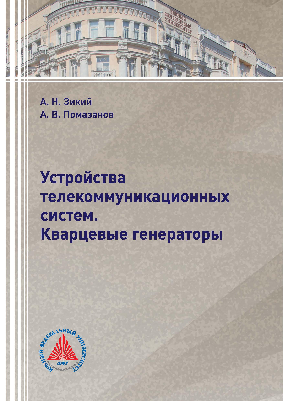 Александр Васильевич Помазанов Устройства телекоммуникационных систем. Кварцевые генераторы