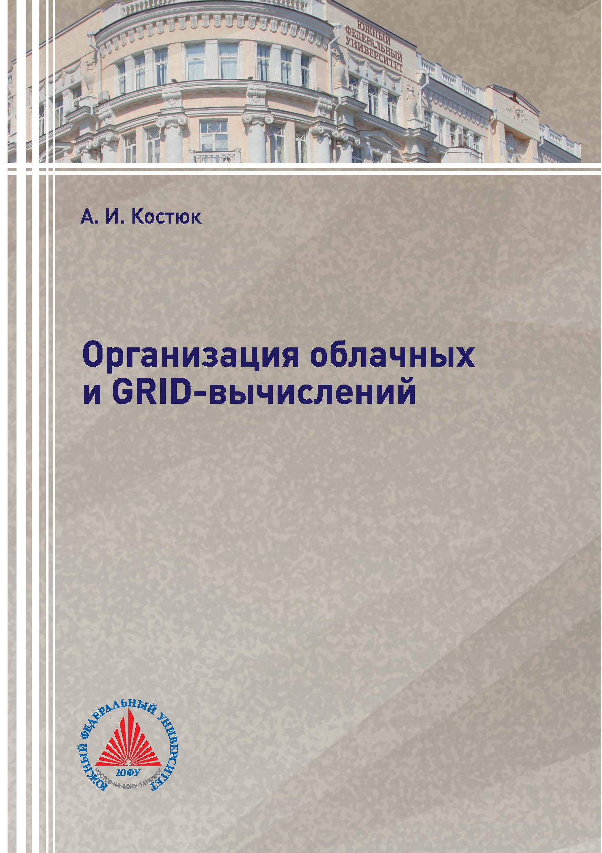 А. И. Костюк Организация облачных и GRID-вычислений