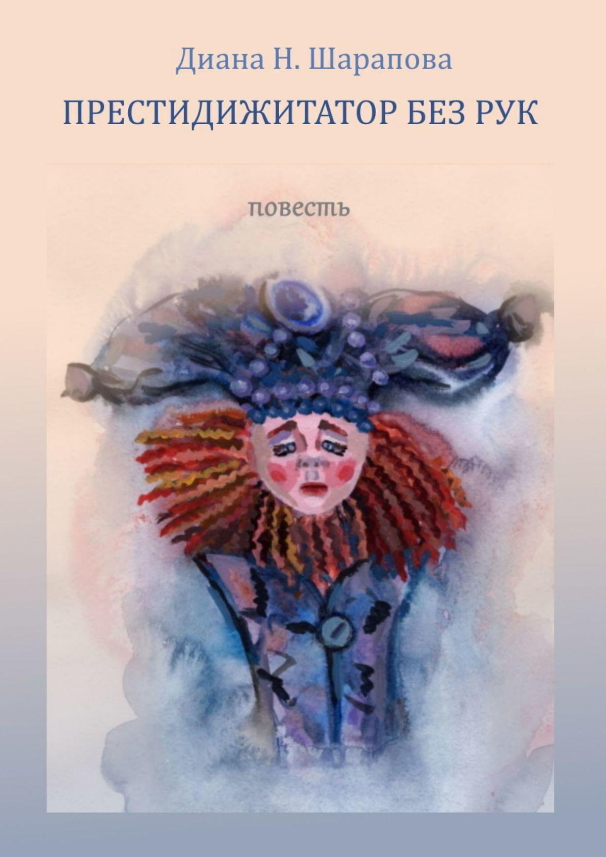 Диана Назимовна Шарапова Престидижитатор безрук
