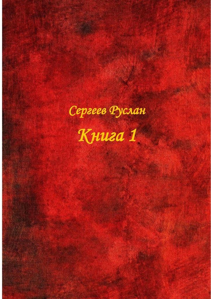 Руслан Сергеев Книга1 люси поэль двое любовная лирика