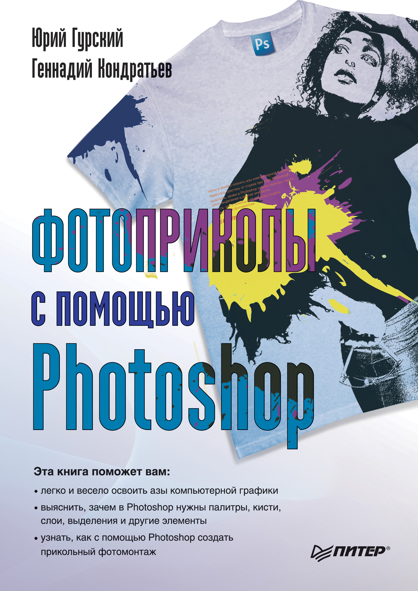 Юрий Гурский Фотоприколы с помощью Photoshop photoshop made simple