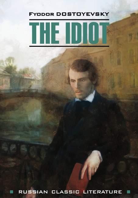 The idiot / Идиот