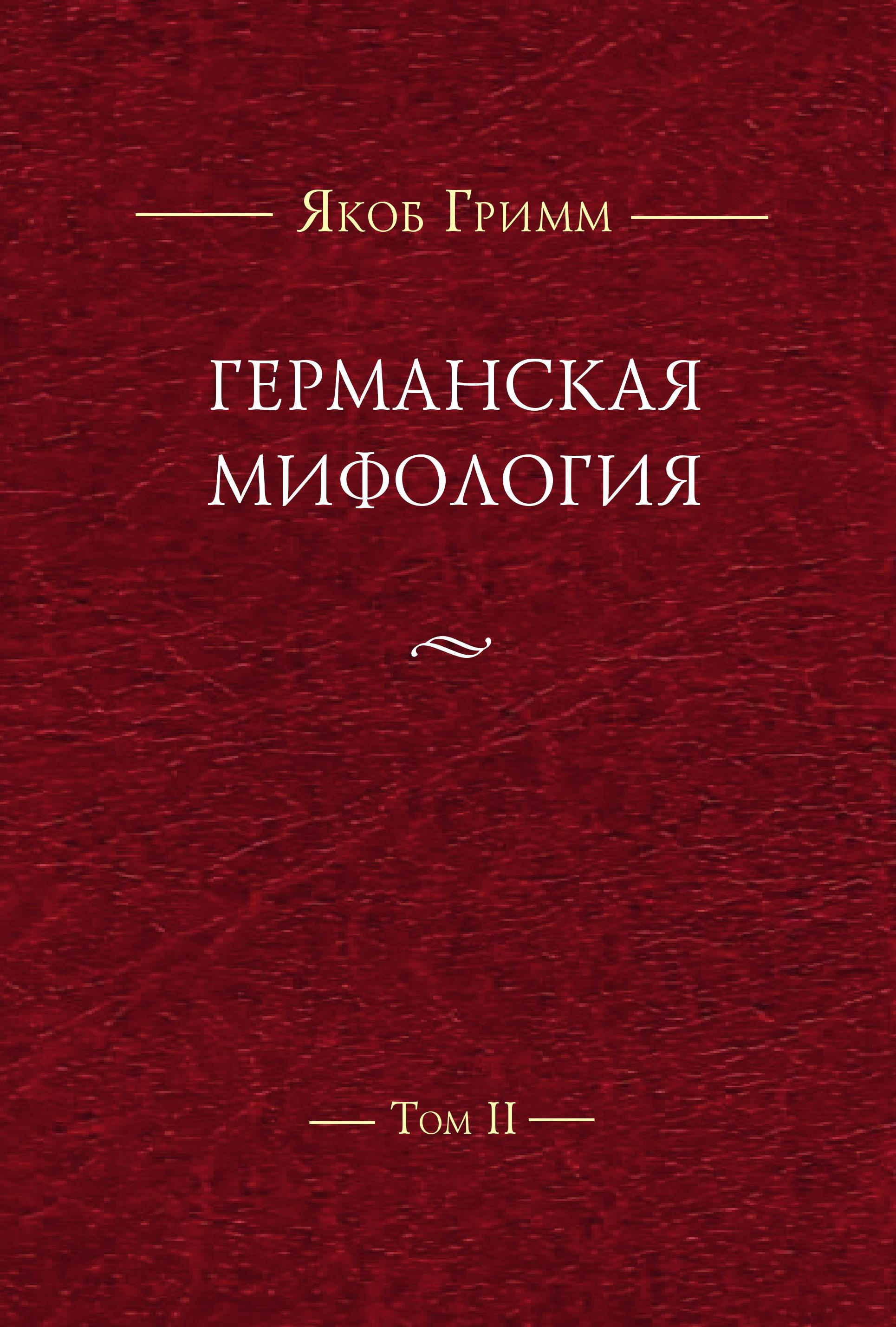 germanskaya mifologiya t ii