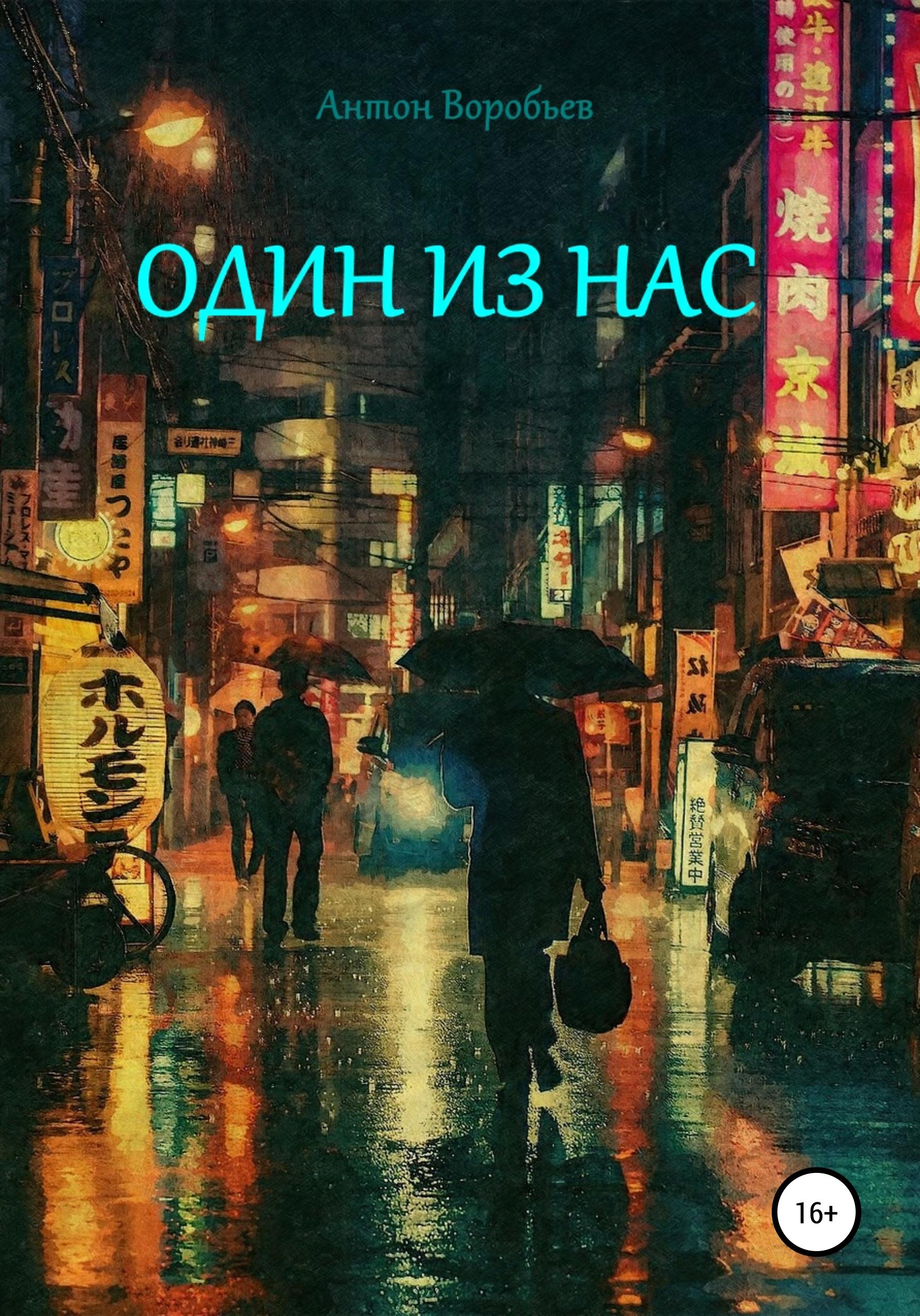 Антон Алексеевич Воробьев Один из нас антон алексеевич воробьев сны пустыни