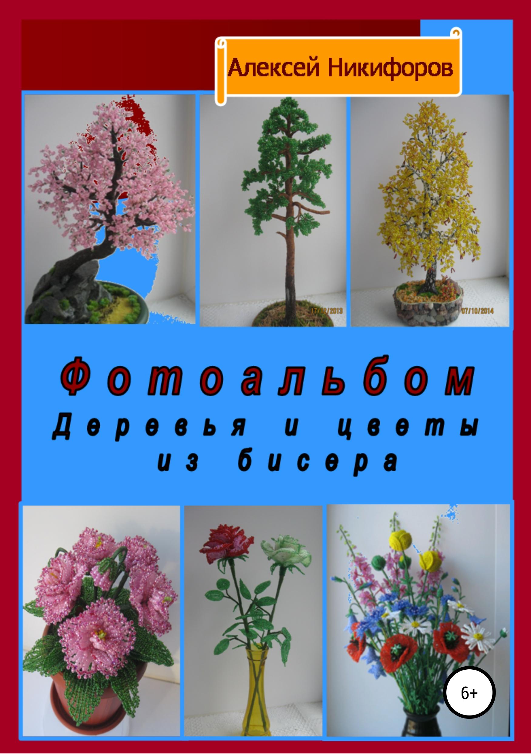 Алексей Петрович Никифоров Фотоальбом деревья и цветы из бисера