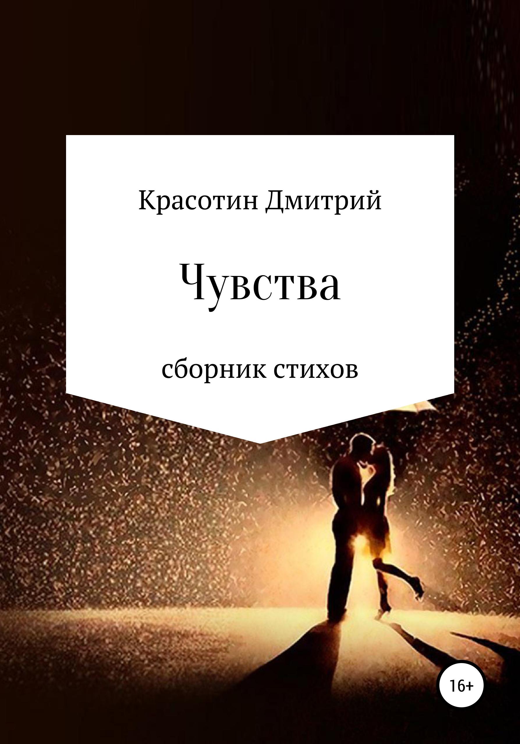 Дмитрий Витальевич Красотин Любовь и боль