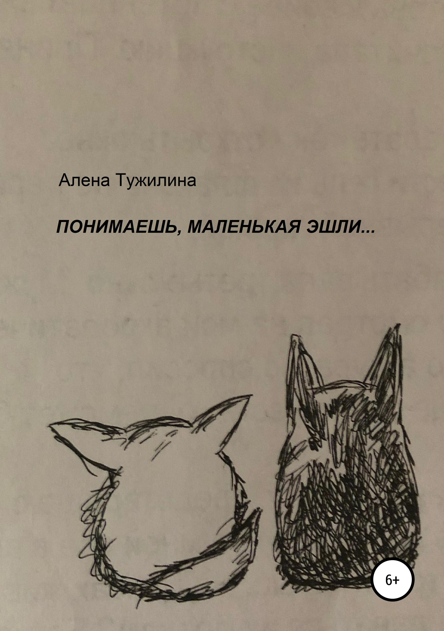 Алена Вячеславовна Тужилина Понимаешь, маленькая Эшли… стиляжные танцы