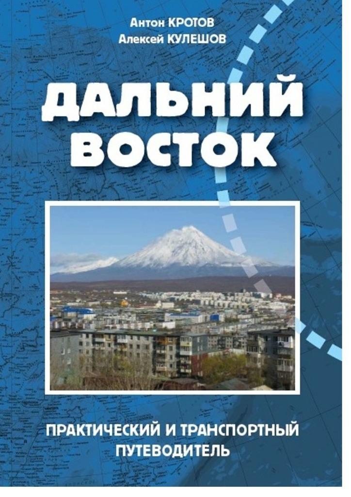 Антон Кротов Дальний Восток дальний восток современный путеводитель