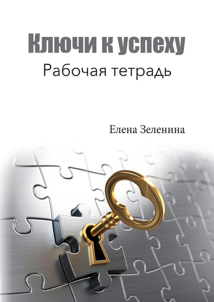 Елена Зеленина Ключи куспеху. Рабочая тетрадь афинагор ключи к жизни