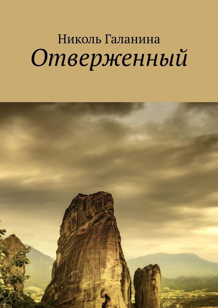 Николь Галанина Отверженный николь галанина неудержимые демоны или история женской войны книга третья