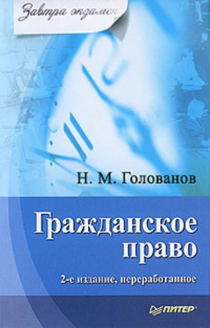 Н. М. Голованов Гражданское право