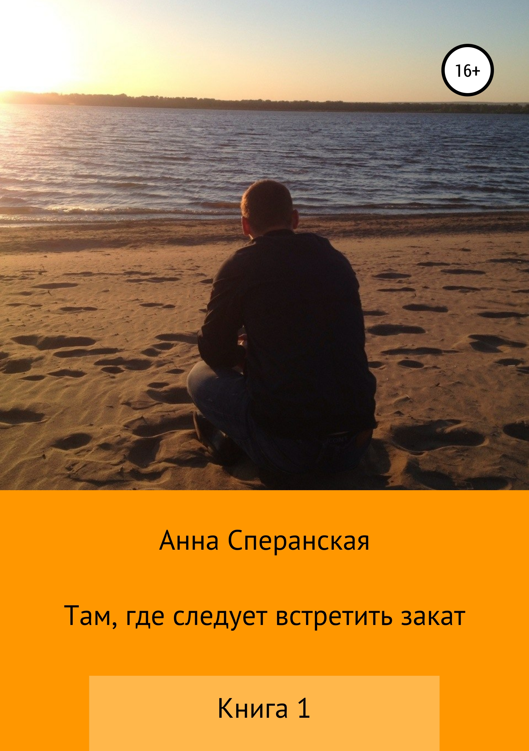цена на Анна Александровна Сперанская Там, где следует встретить закат. Книга 1