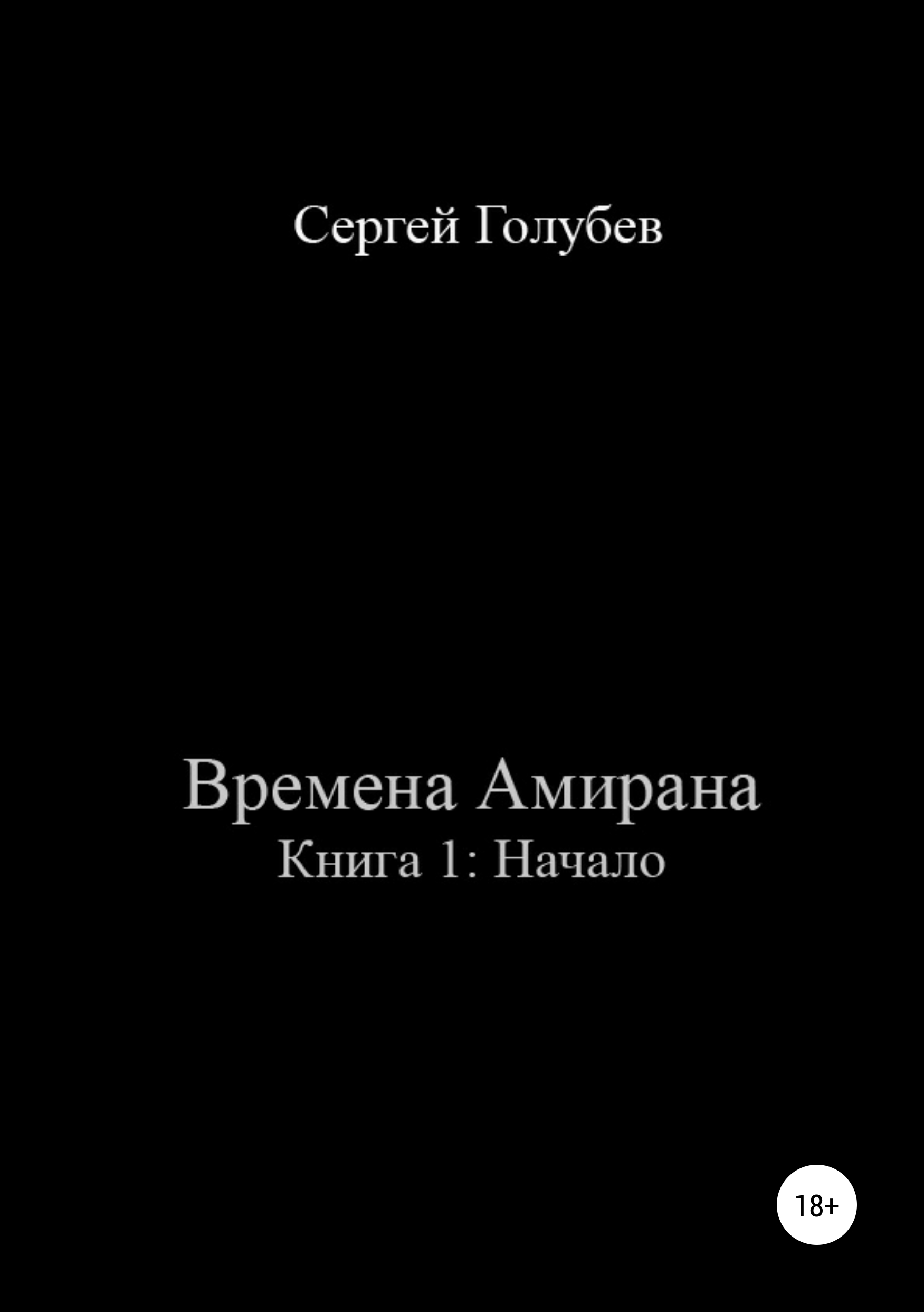Сергей Владимирович Голубев Времена Амирана. Книга 1: Начало паради а каю неприятности случаются
