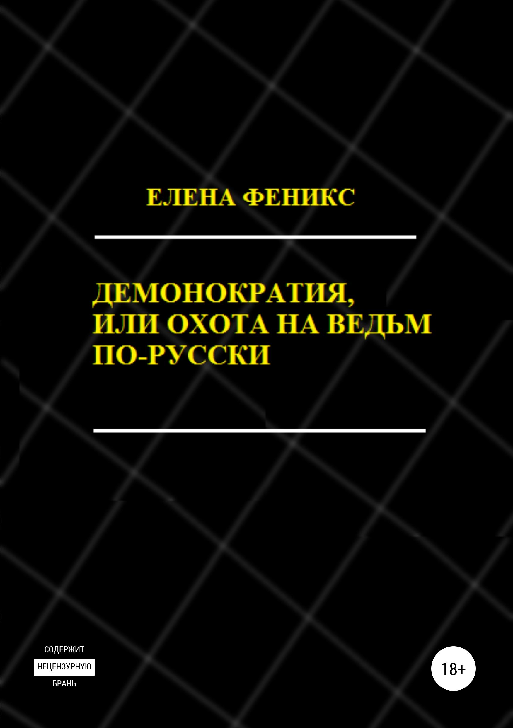 Елена Феникс Демонократия, или Охота на ведьм по-русски