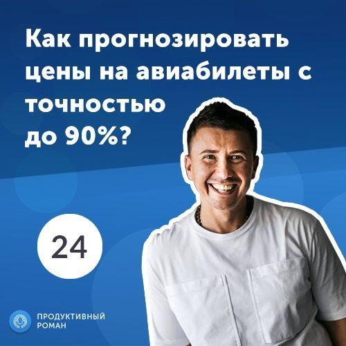 Роман Рыбальченко 24. Андрей Буренок: как прогнозировать цены на авиабилеты с точностью до 90% авиабилеты ютеир