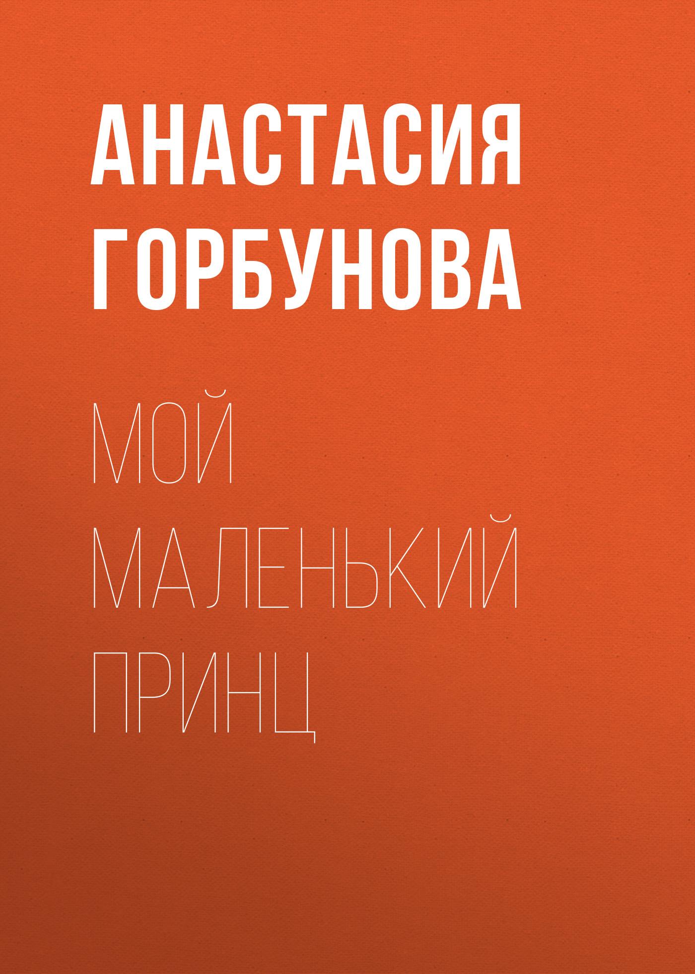Анастасия Горбунова Мой маленький принц стоимость авиабилета до саратова