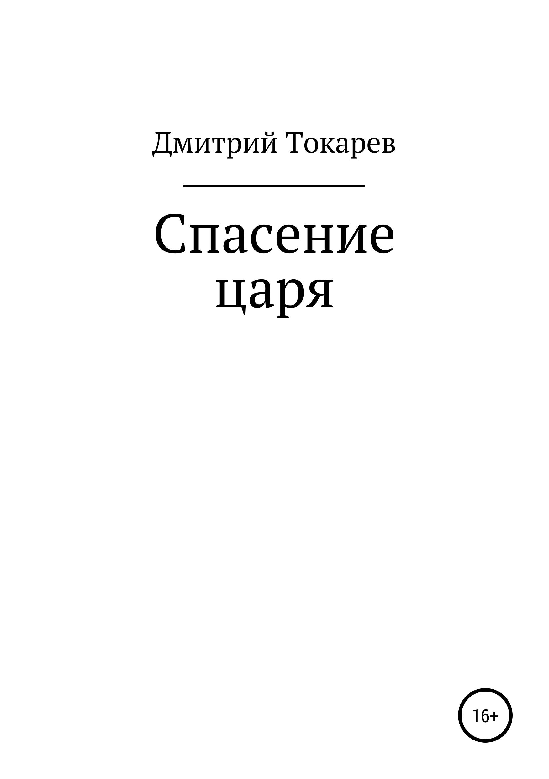 Дмитрий Токарев Спасение царя дмитрий георгиевич боррони ребекка путь во спасение