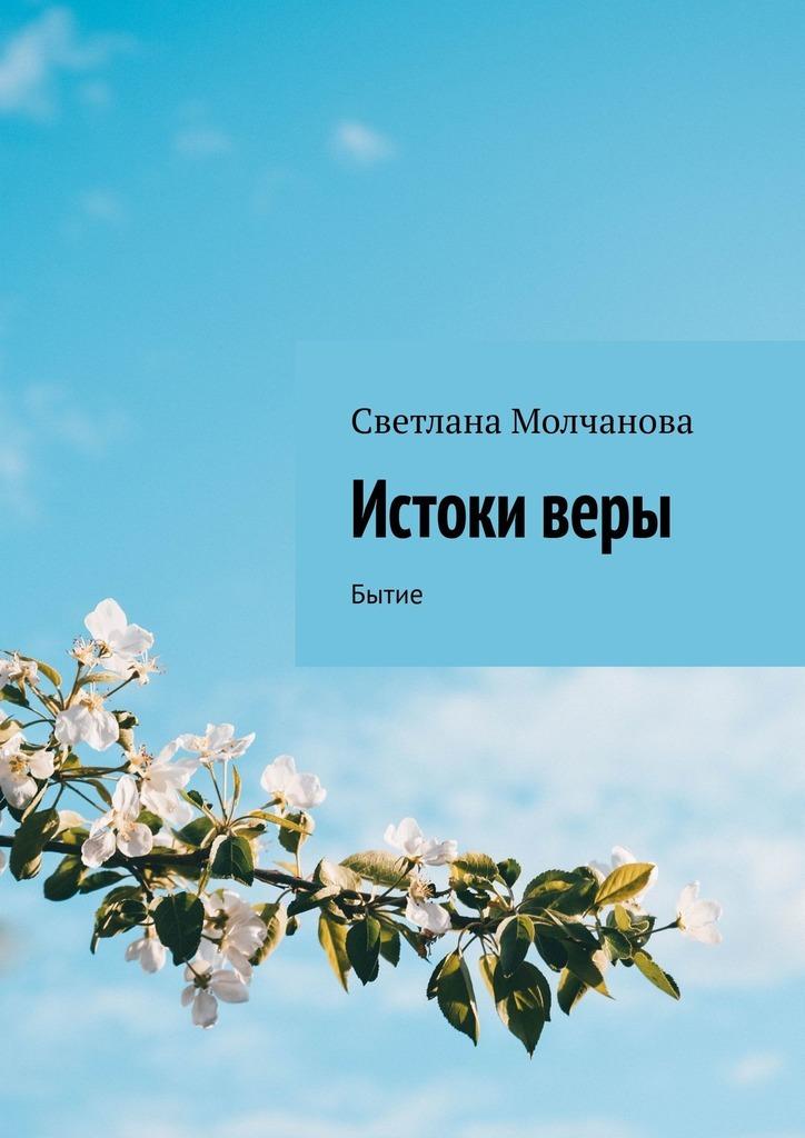 Светлана Молчанова Истокиверы. Бытие все цены