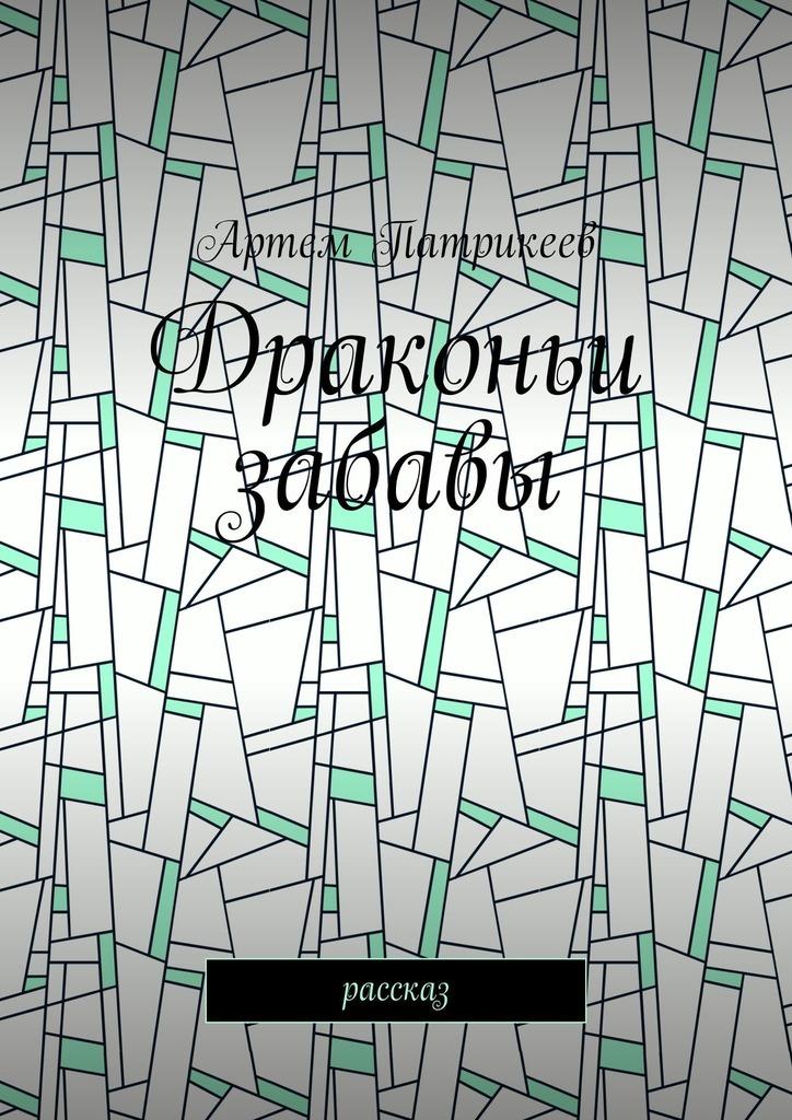 Артем Юрьевич Патрикеев Драконьи забавы. Рассказ зимние забавы раскраска