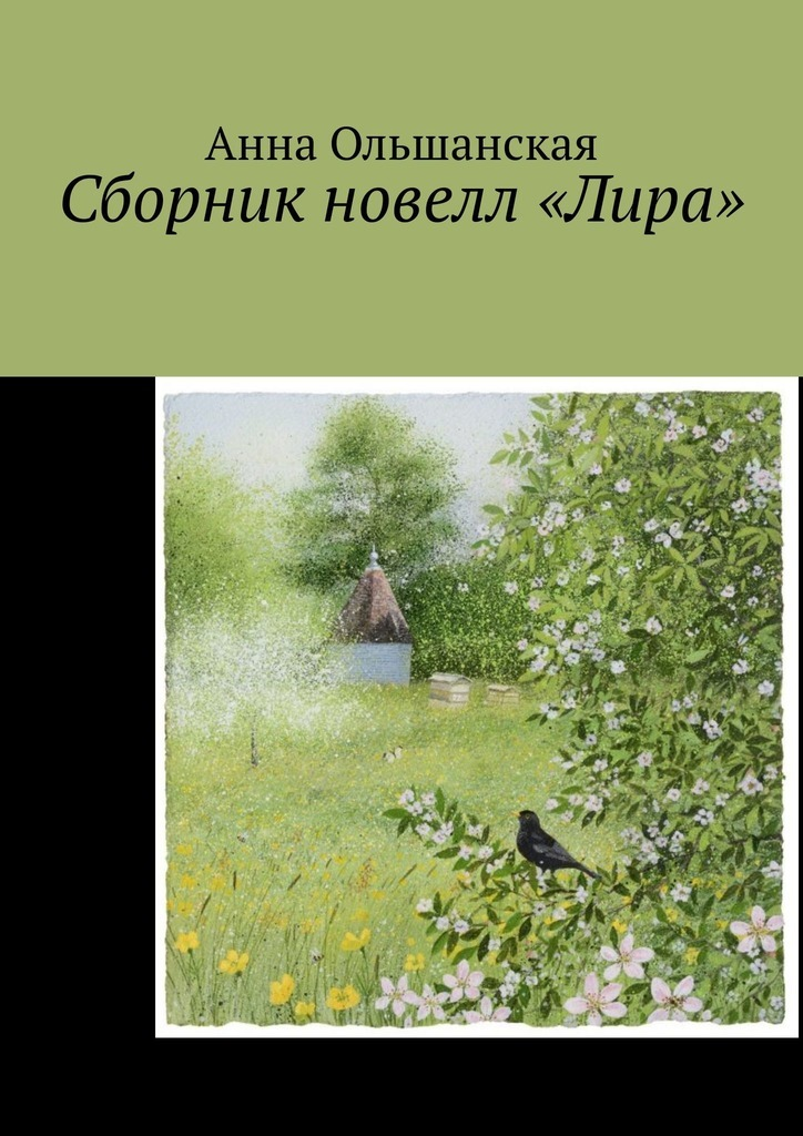 цена на Анна Ольшанская Сборник новелл «Лира»