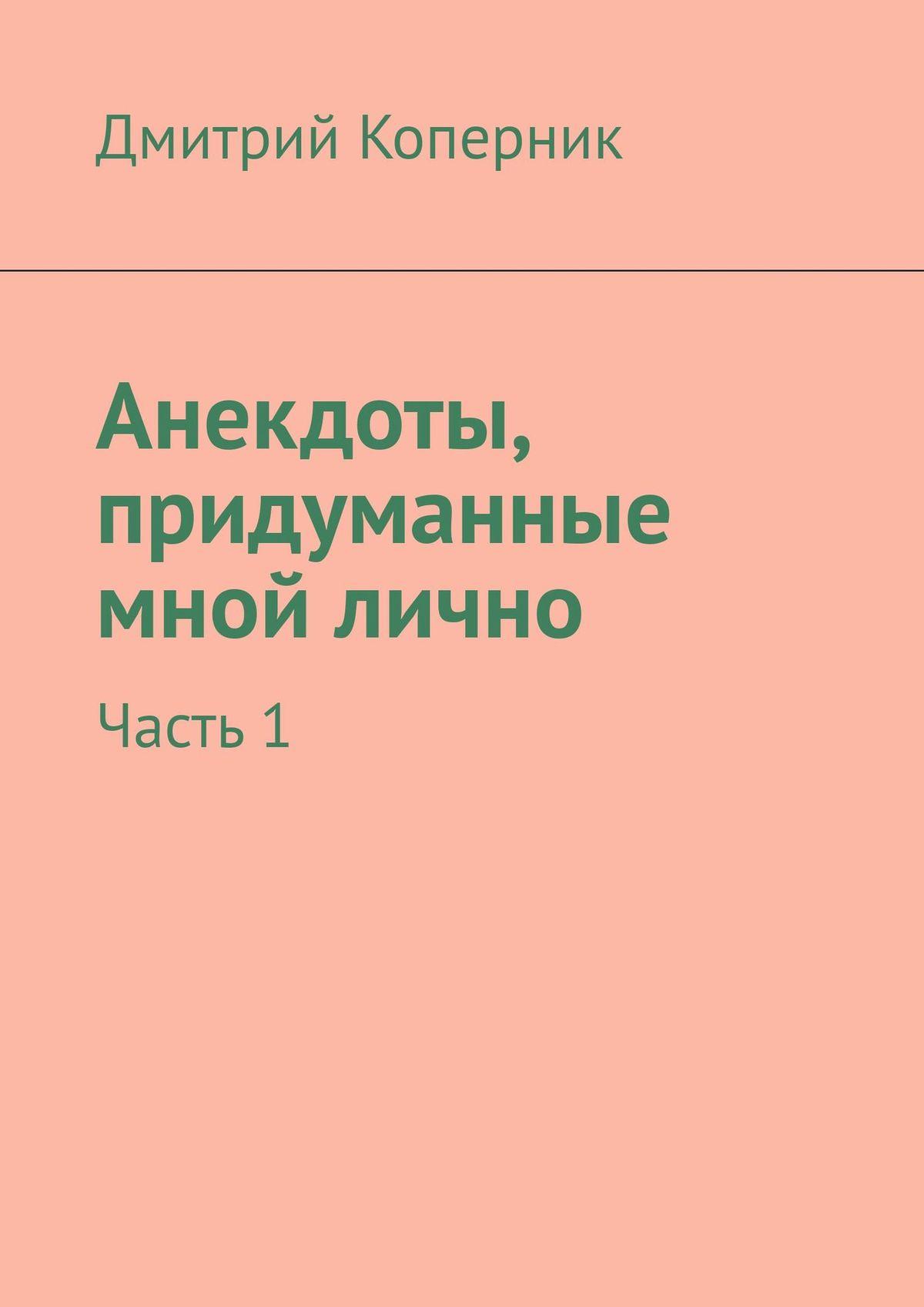 Дмитрий Коперник Анекдоты отВаси. Части1—12