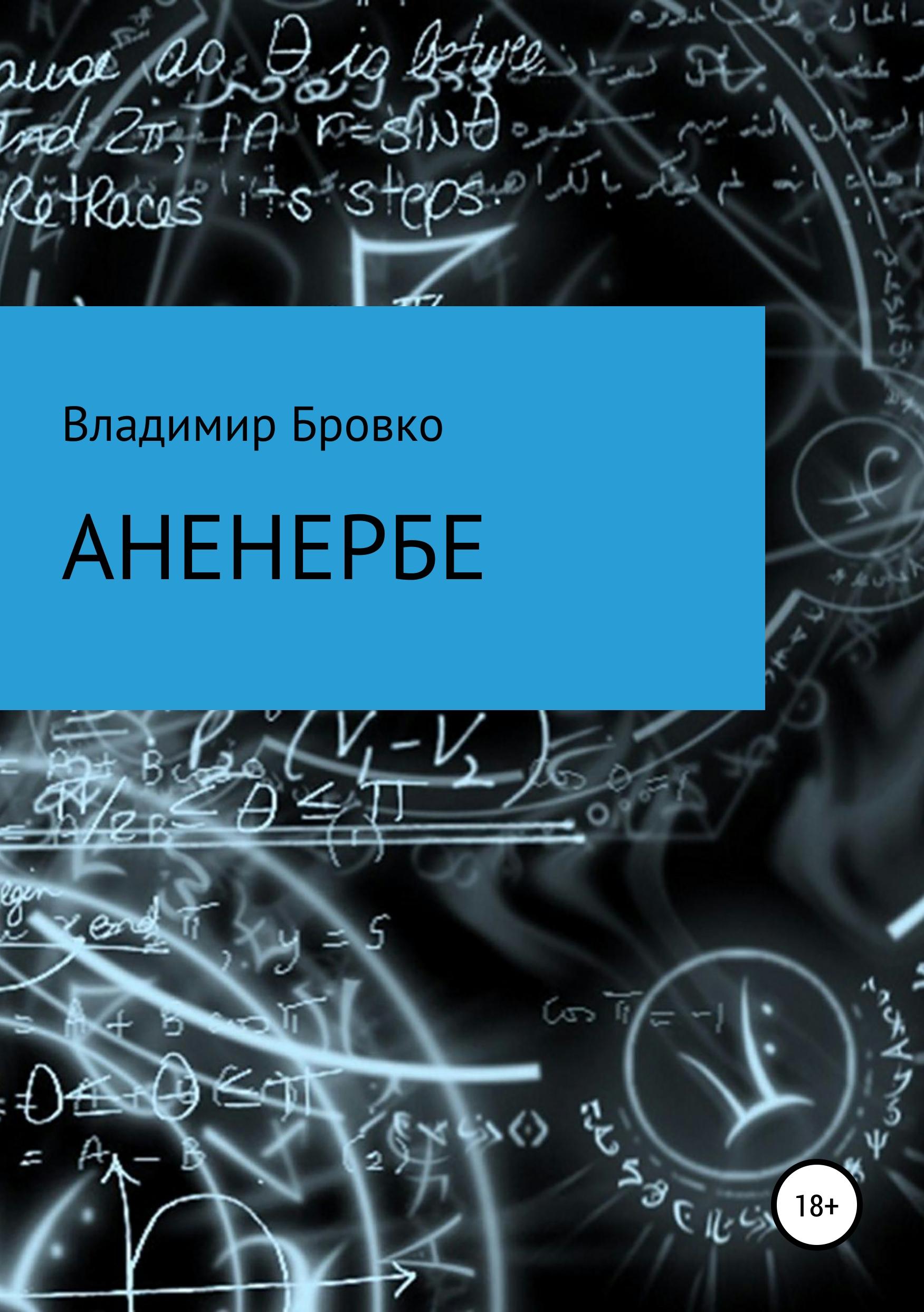 купить Владимир Петрович Бровко Аненербе по цене 39.9 рублей