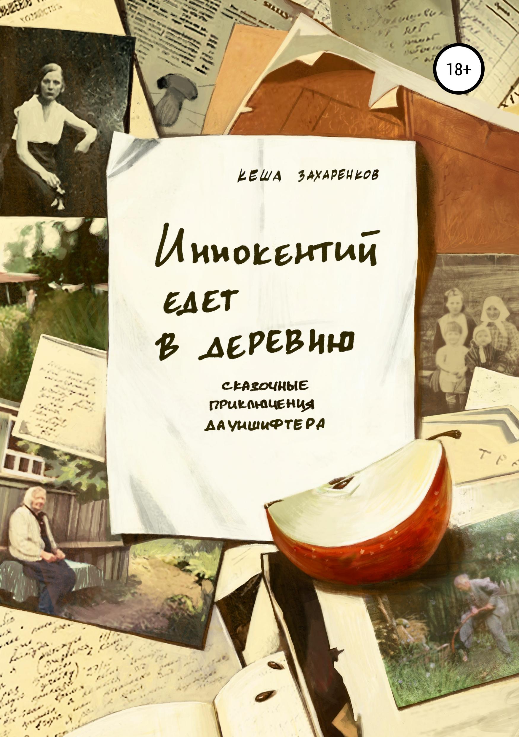 Кеша Захаренков Иннокентий едет в деревню захаренков в ред ароматы здоровья