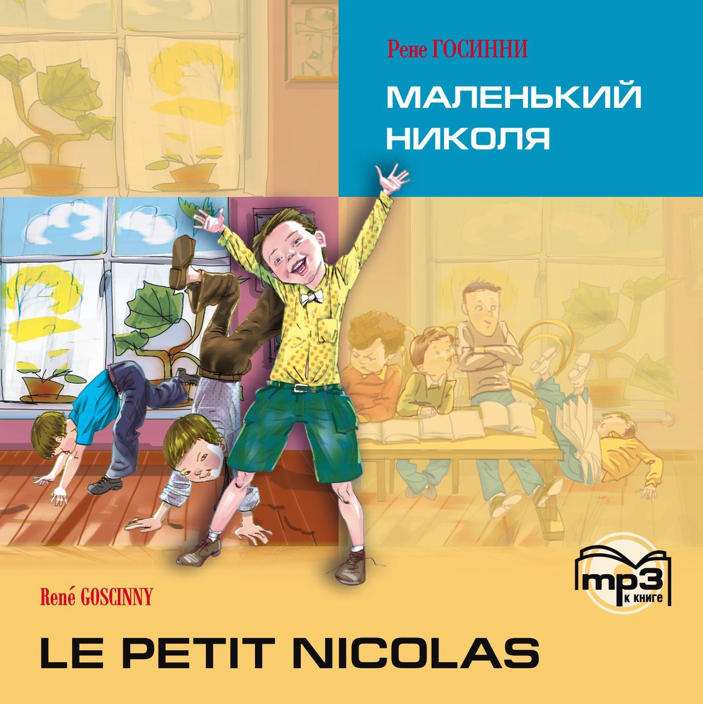 Рене Госинни Le petit Nicolas / Маленький Николя. MP3 рене госинни маленький николя le petit nicolas