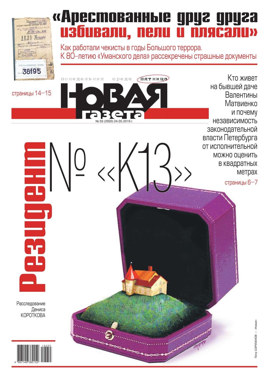 Редакция газеты Новая Газета Новая Газета 55-2019 цена и фото