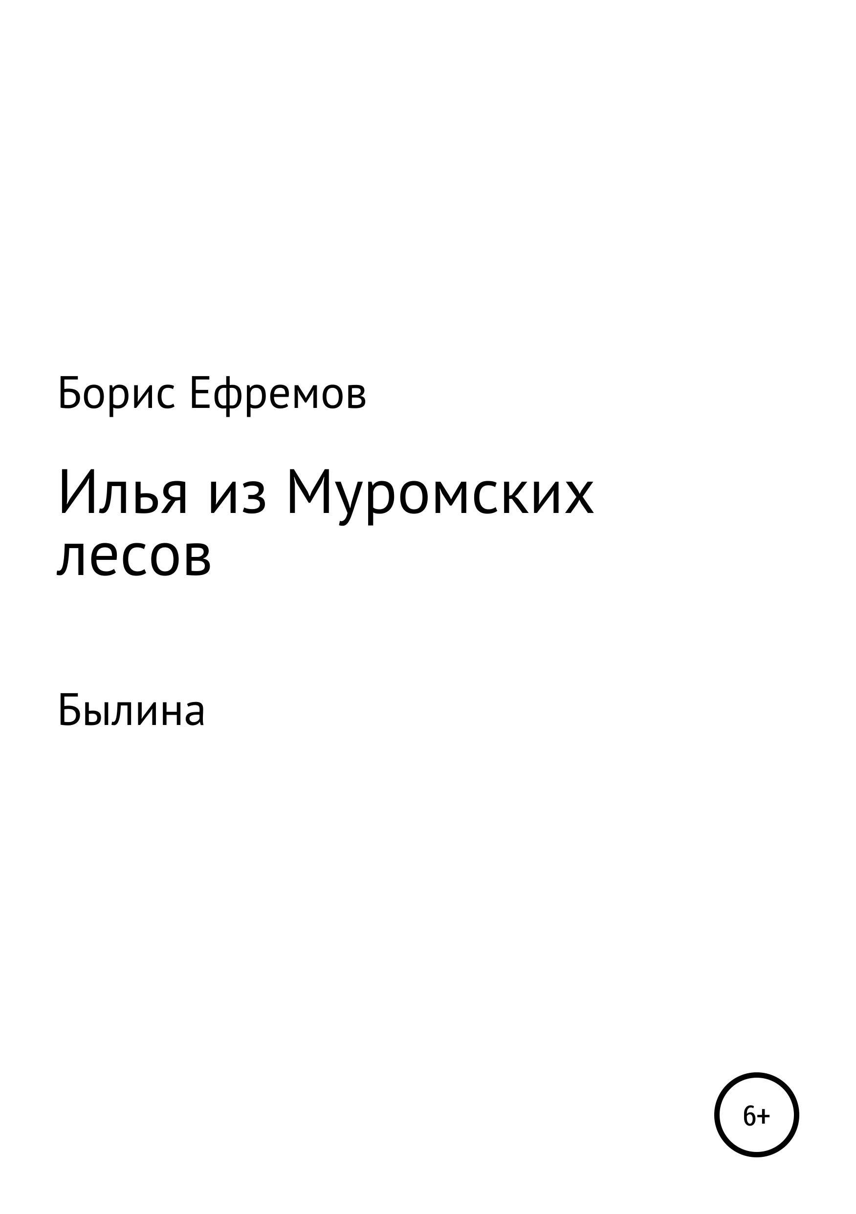 Борис Алексеевич Ефремов Илья из муромских лесов. Былина