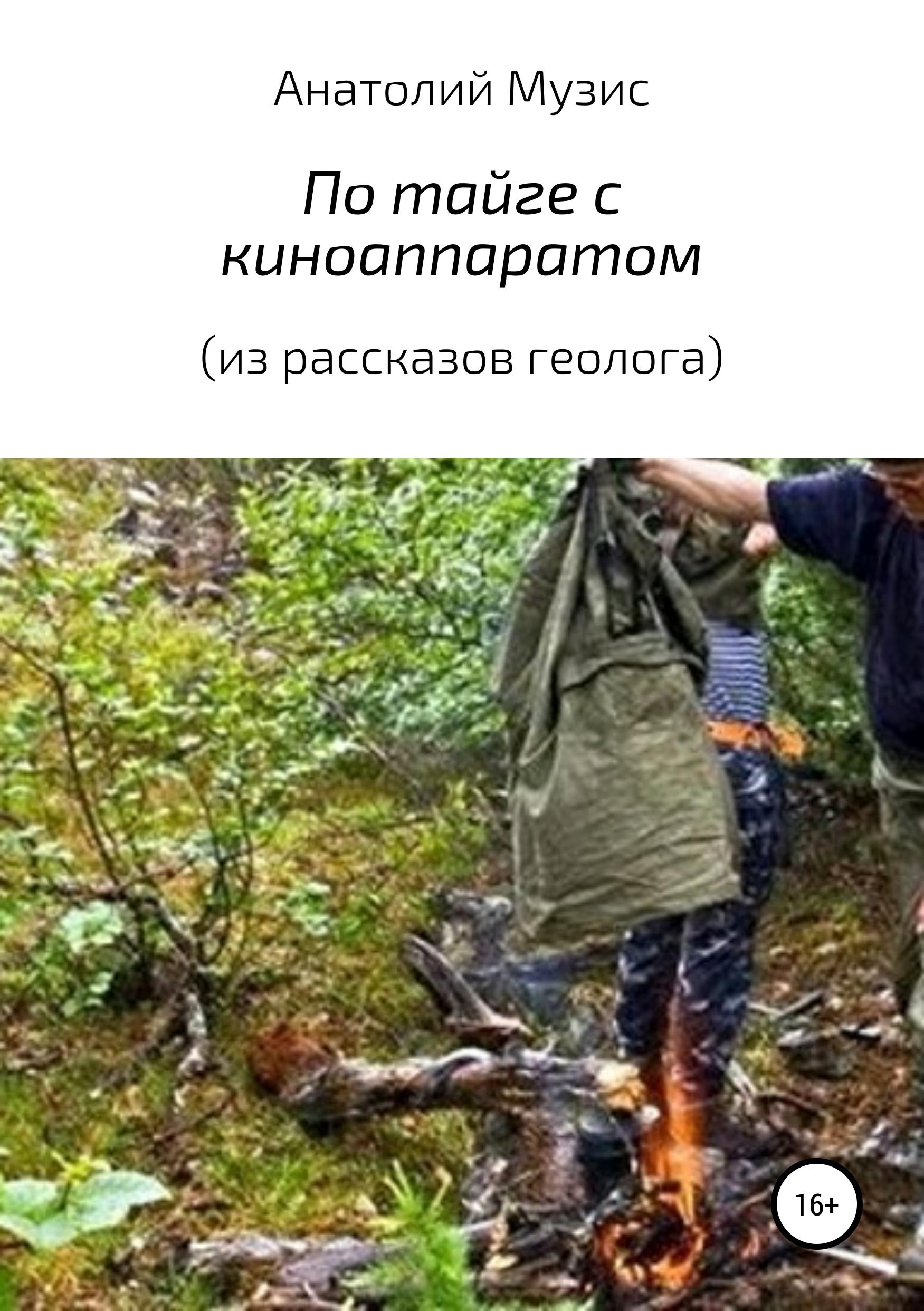 Анатолий Музис По тайге с киноаппаратом (из рассказов геолога) рация