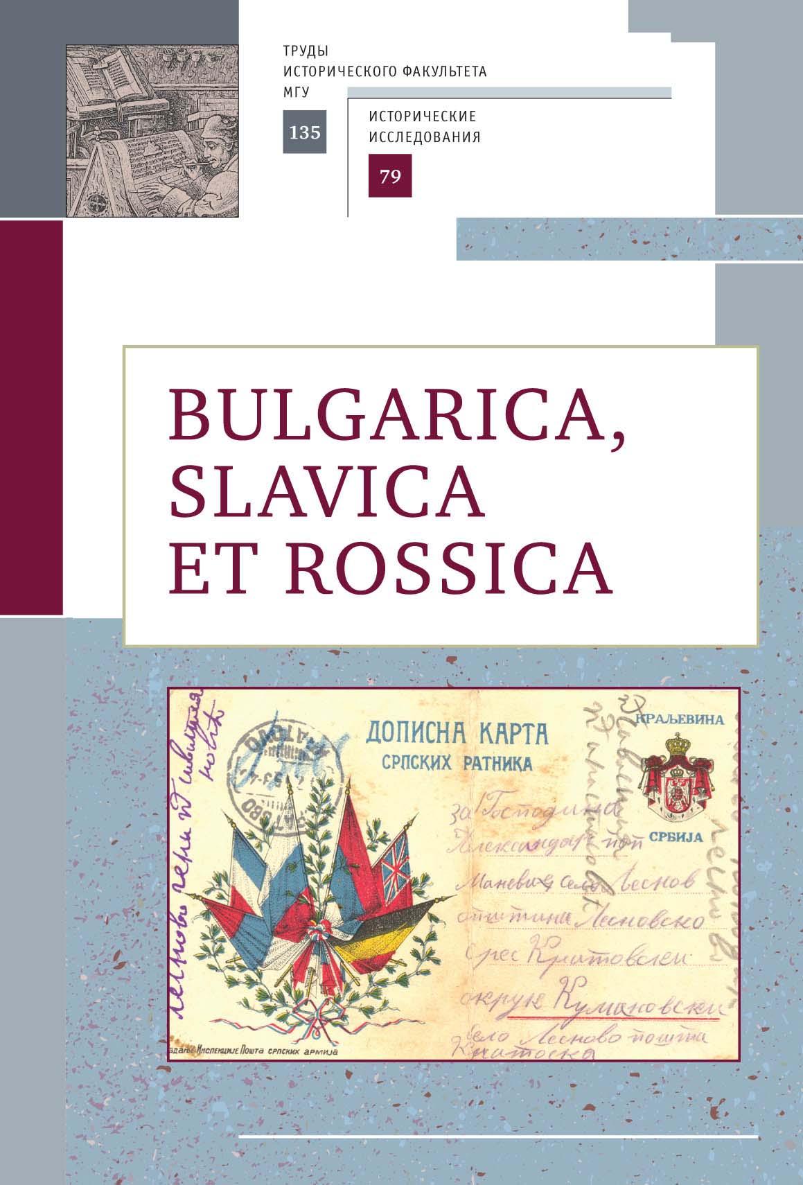 Bulgarica, Slavica et Rossica