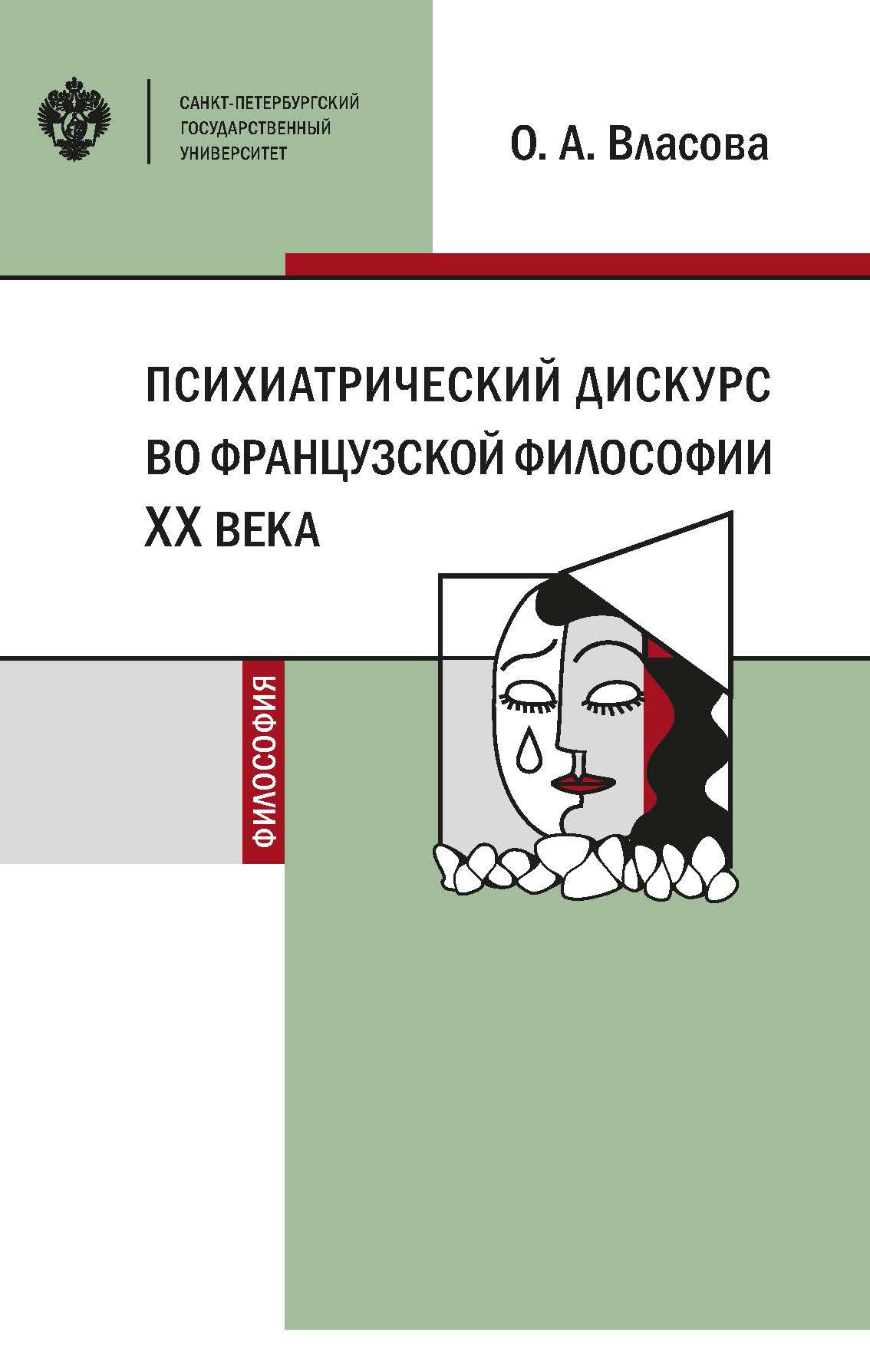 цены Ольга Власова Психиатрический дискурс во французской философии XX века