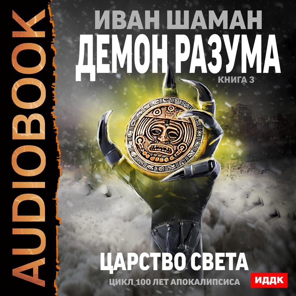 Иван Шаман Демон Разума. Книга 3. Царство света цены онлайн