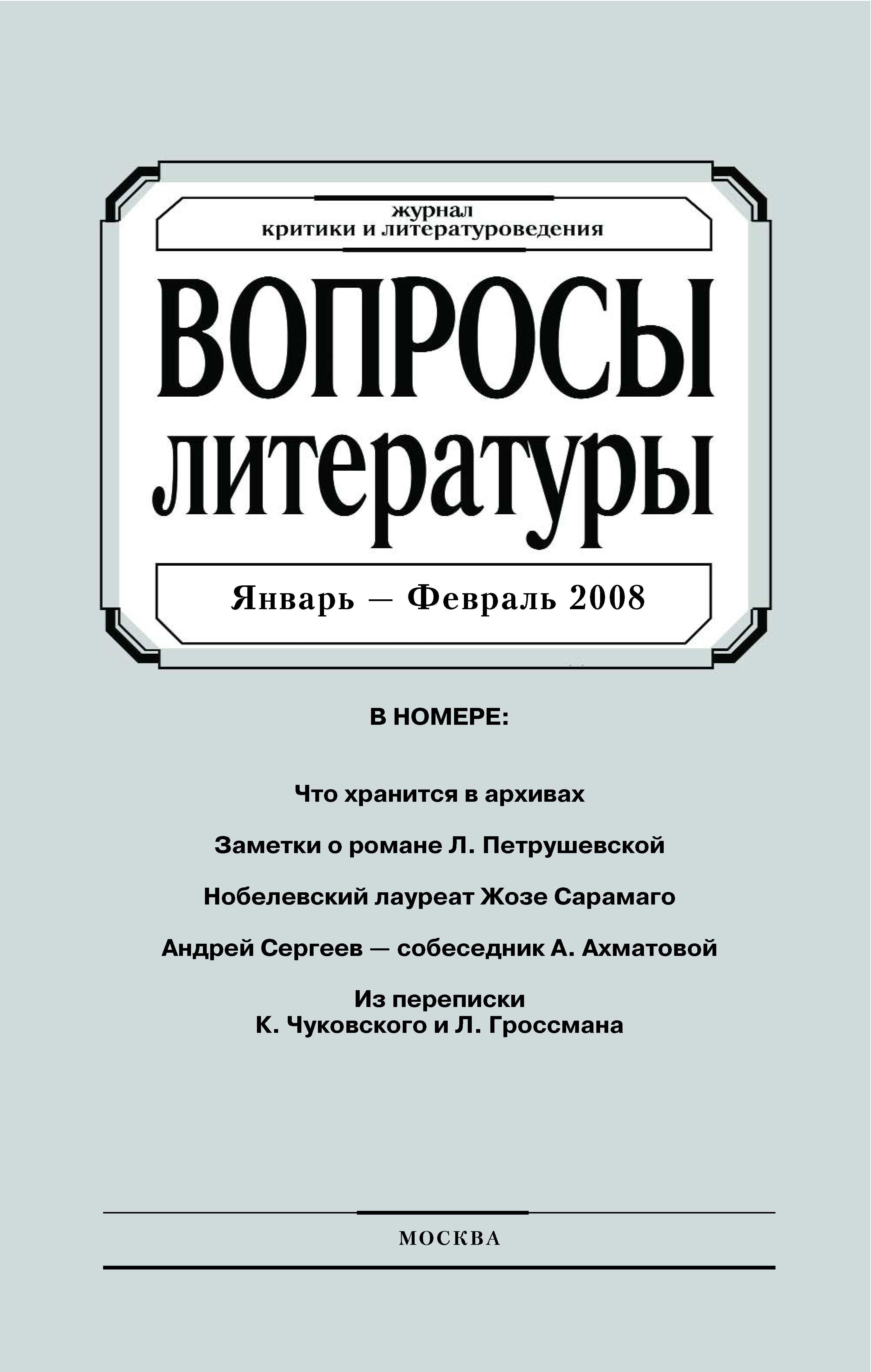 Отсутствует Вопросы литературы № 1 Январь – Февраль 2008 цена