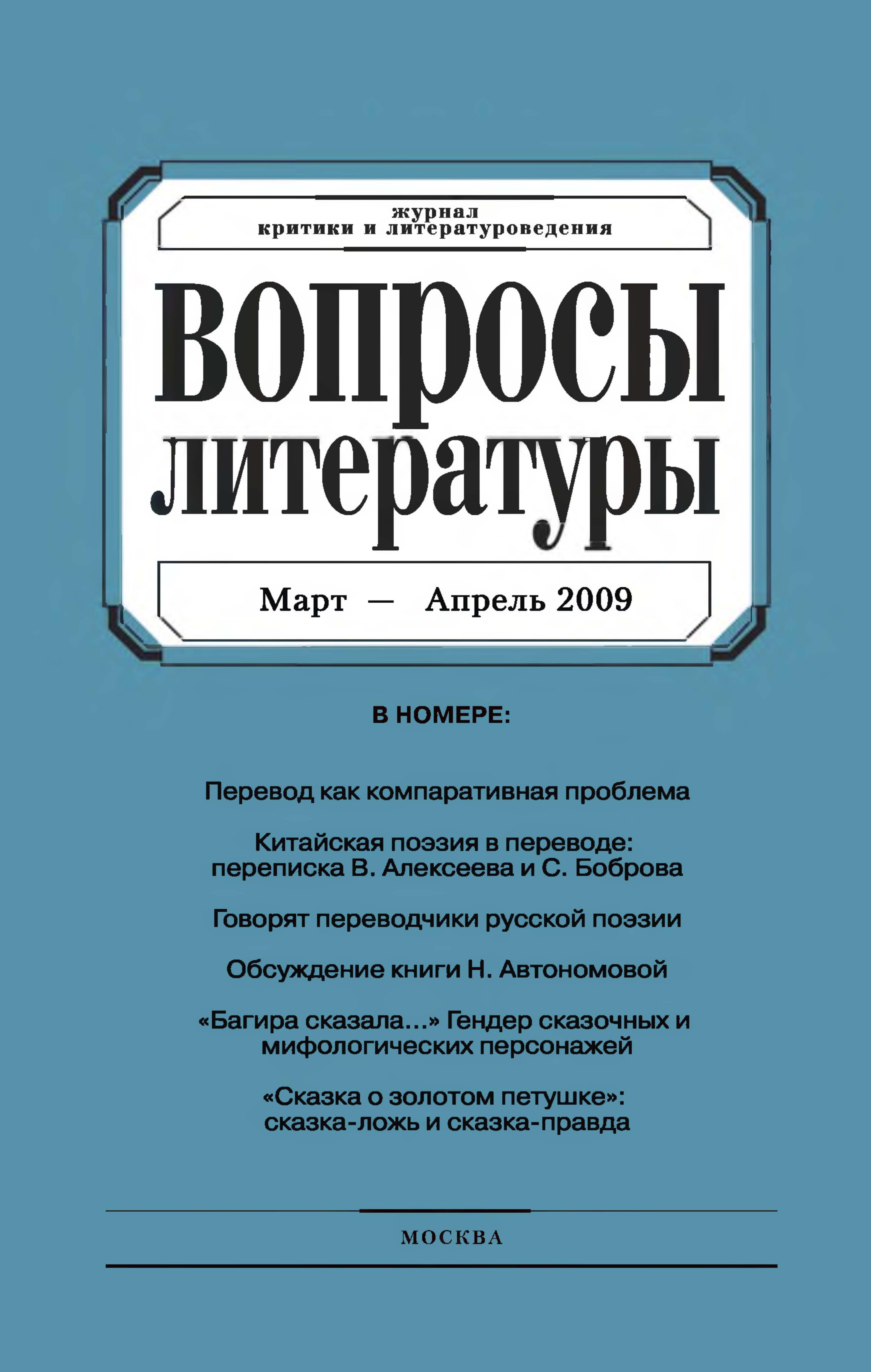 Отсутствует Вопросы литературы № 2 Март – Апрель 2009