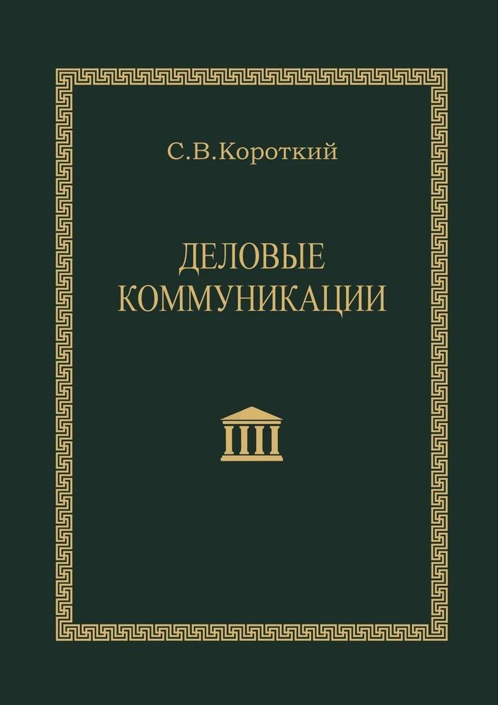 Сергей Викторович Короткий Деловые коммуникации цены онлайн