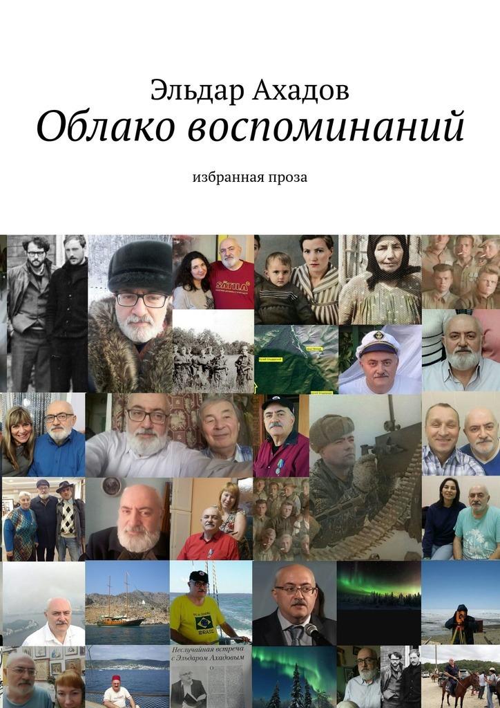 Эльдар Ахадов Облако воспоминаний. Избранная проза эльдар алихасович ахадов лермонтов идругие