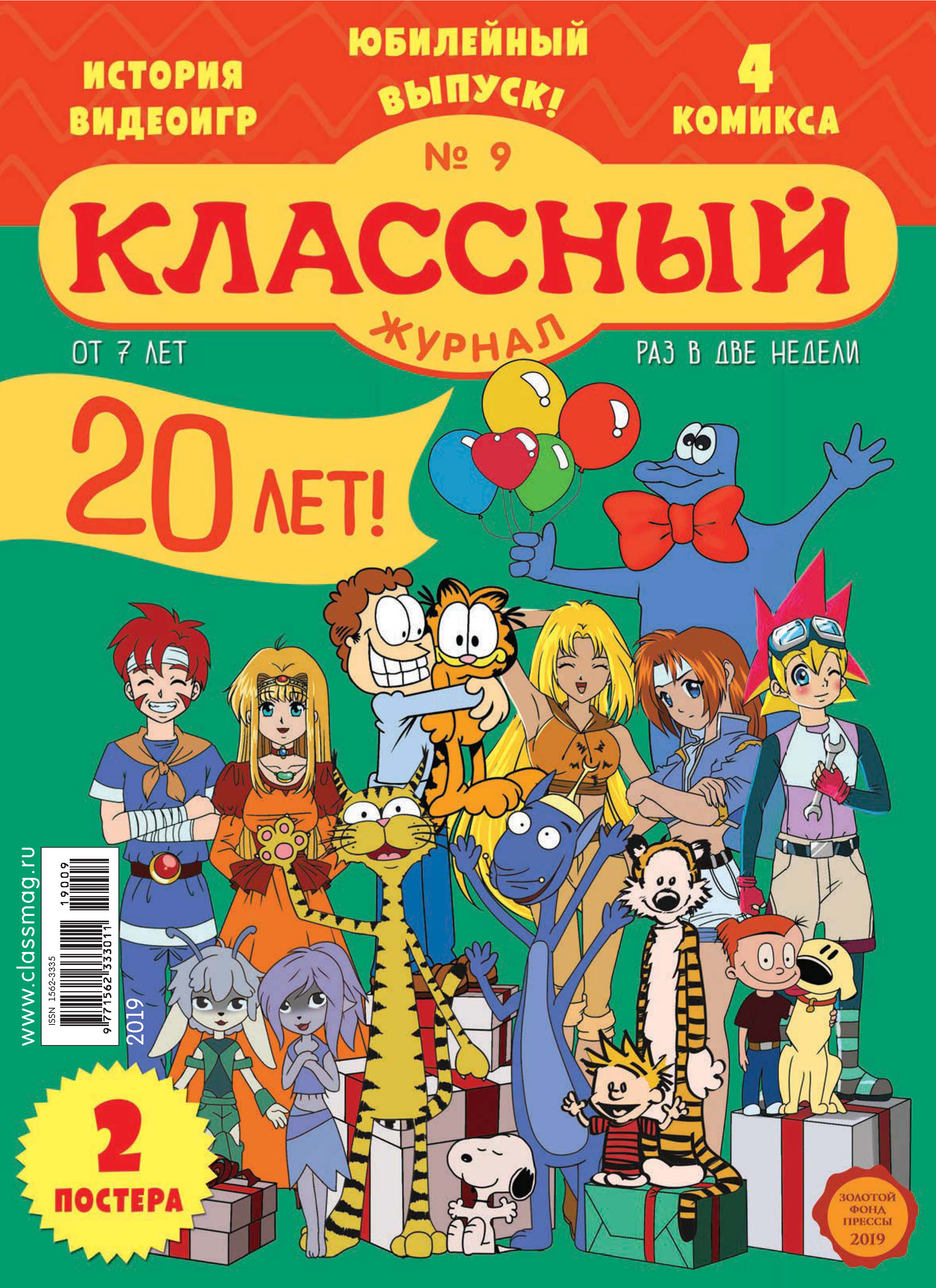 Классный журнал №09/2019