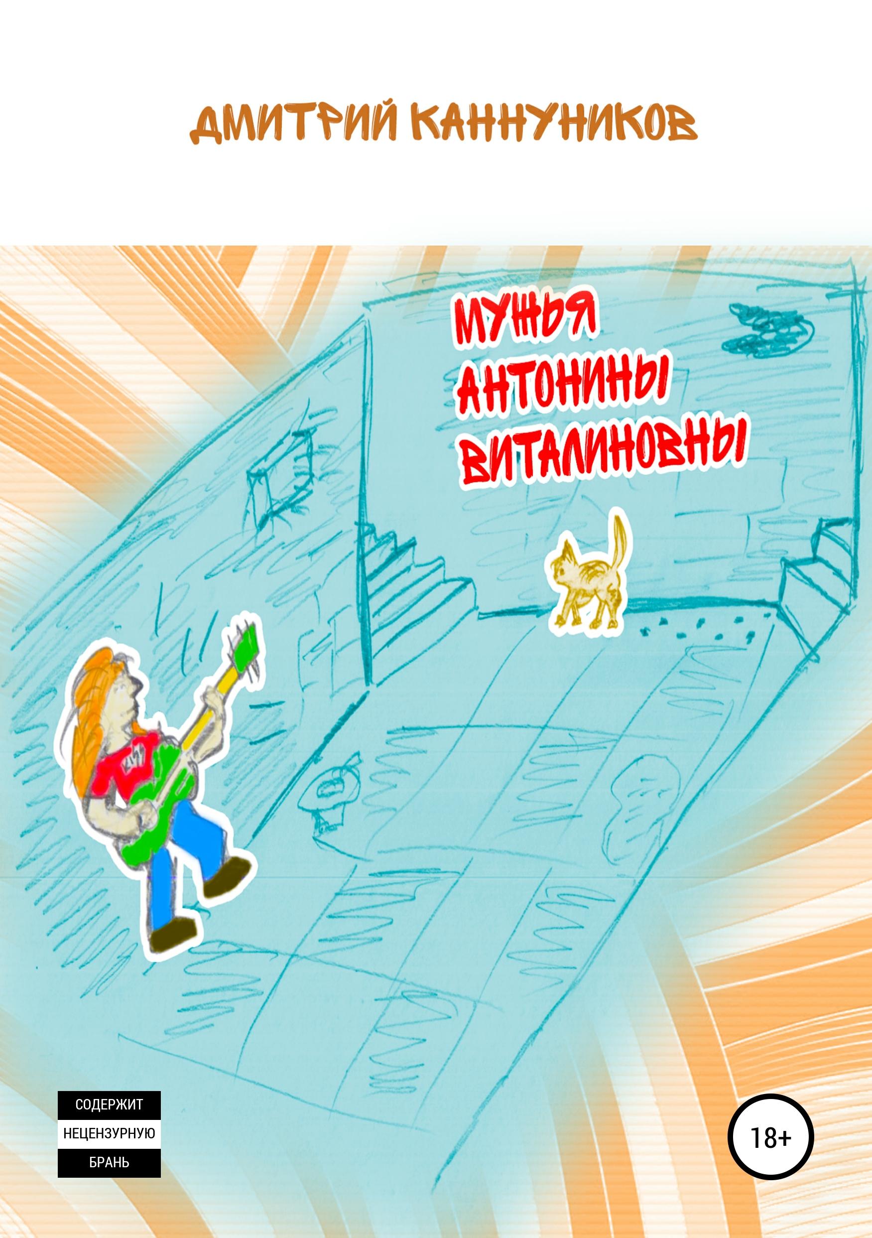 Дмитрий Каннуников Мужья Антонины Виталиновны